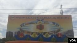 EPRDF signage in Addis Ababa, Ethiopia