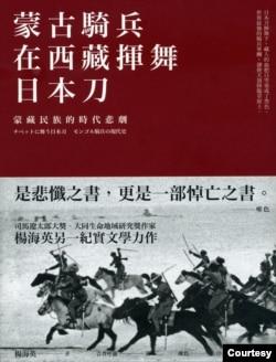 日本静冈大学文化人类学教授杨海英的著作《蒙古骑兵在西藏》。