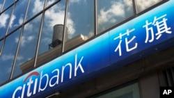 紐約的一家花旗銀行分行。(資料圖片)