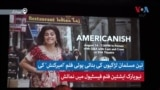 فلم 'امیرکنش' امریکہ میں رہنے والی تین پاکستانی لڑکیوں کی کہانی