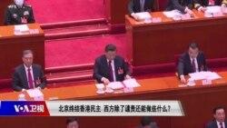 时事大家谈:北京终结香港民主,西方除了谴责还能做些什么?