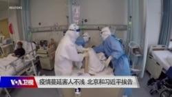 时事大家谈:疫情蔓延害人不浅 北京和习近平挨告