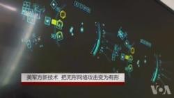 美军方新技术 把无形网络攻击变为有形