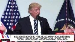 ამერიკა 60 წამში, 27 მარტი 2017