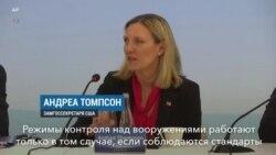 США и Россия продолжают переговоры о ДРСМД