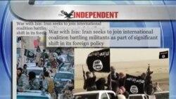 ايران به ائتلاف جهانی عليه داعش میپيوندد