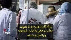 پزشکان بدون مرز با دعوت دولت روحانی به ایران رفته بود؛ چرا اخراج شدند