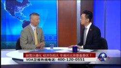 VOA卫视(2015年8月5日 第二小时节目 时事大家谈 完整版)
