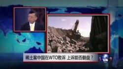 中国媒体看世界:稀土案中国在WTO败诉,上诉能否翻盘?