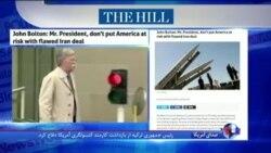 نگاهی به مطبوعات: استدلال متفاوت مقامهای آمریکایی درباره سیاست مقابل ایران