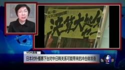 VOA连线:日本对朴槿惠下台对中日韩关系可能带来的冲击做准备