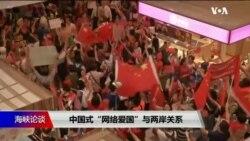 """海峡论谈:中国式""""网络爱国""""与两岸关系"""