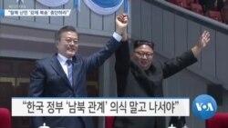 "[VOA 뉴스] ""탈북 난민 '강제 북송' 중단하라"""
