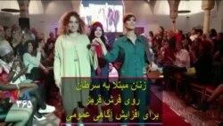 زنان مبتلا به سرطان روی فرش قرمز برای افزایش آگاهی عمومی