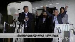 曾被朝鲜关押的三名美国人获释抵美 川普等人机场迎接