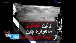 نخستین تصاویر ارسالی چین از سطح تاریک ماه