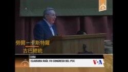 古巴共產黨決定兩位八旬領袖繼續任職