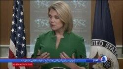 آمریکا پیشنهاد ملاقات را برای مذاکره درباره رفتار جمهوری اسلامی داده است