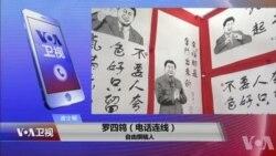 VOA连线(罗四鸰):福布斯2018权势人物榜,中媒忌讳何在?
