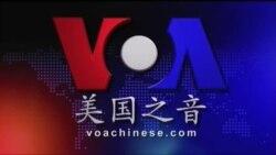 VOA卫视 (2014年9月07日 第一小时节目)