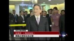 VOA连线:张志军首度访台,商谈两岸办事处