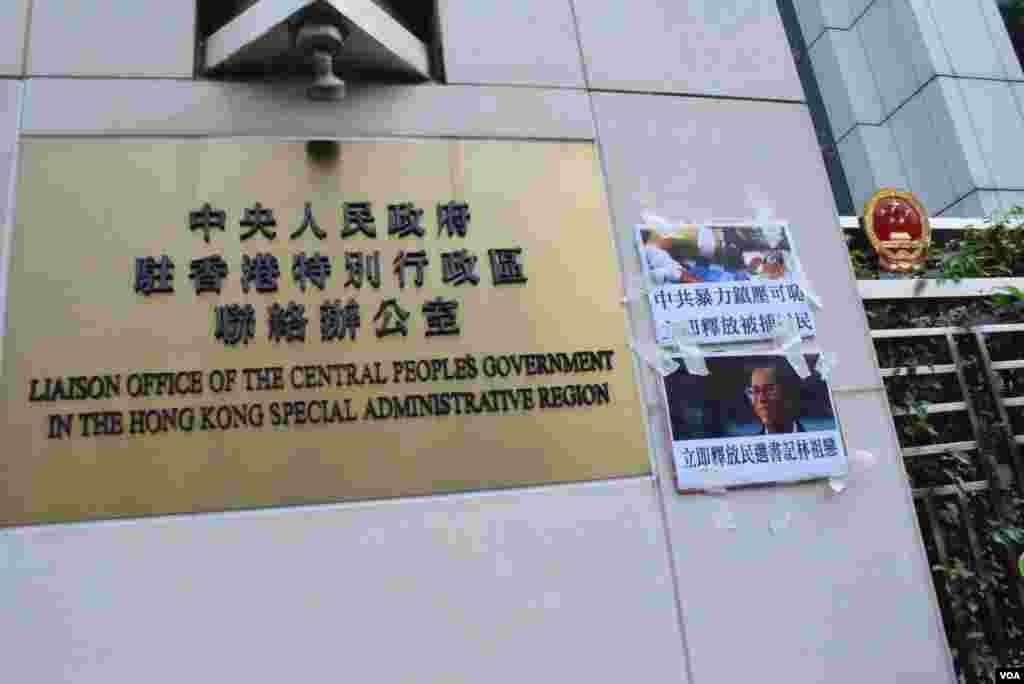 示威者將請願信貼在中聯辦外牆 (美國之音 湯惠芸拍攝)