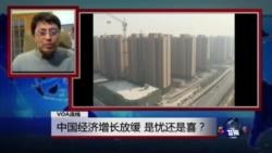 VOA连线:中国经济增长放缓,是忧还是喜?