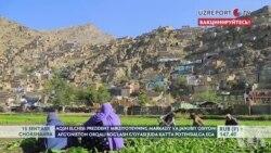 Elchi Rozenblum: Afg'onistondagi loyihalarga nima bo'ladi?