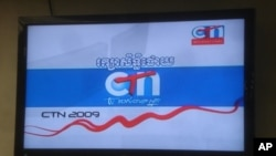 The logo of Cambodian Television Network.