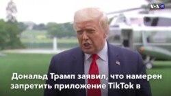 Новости США за минуту - 1 августа 2020
