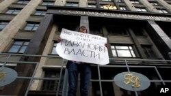 Надпись: Ужесточение закона о НКО - паранойя власти