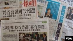 """香港媒體頭版報導北京提出特首普選""""篩選""""條件"""