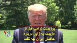 پرزیدنت ترامپ قبل از عزیمت به ژاپن درباره حاکمان ایران چه گفت