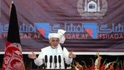 Ashraf G'ani va Afg'oniston kelajagi