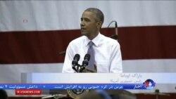 اوباما با نمایندگان درباره تجارت آزاد پیش از رای گیری در کنگره گفتگو کرد