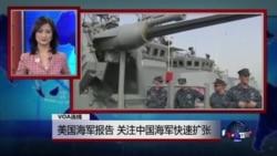 VOA连线:美国海军报告 关注中国海军快速扩张
