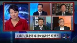 VOA卫视(2015年5月29日 第二小时节目:焦点对话 完整版)