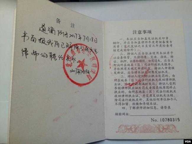 余文生控告后收到当局返还的律师执业废证. (余文生律师提供 )
