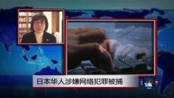 VOA连线:日本华人涉嫌网络犯罪被捕