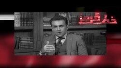 امیرعباس فخرآور: رهبر آینده ایران باید قانون اساسی باشد، نه فرد یا گروهی دیگر