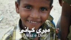 Awaz E Dost Meri Kahani 06.09.2012