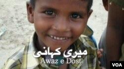 Awaz E Dost Meri Kahani - Shahnaz Aziz - 20. 09. 2012