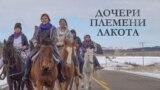 Lakota Daughters