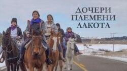 Дочери племени лакота: фильм о жизни в индейской резервации