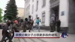 亲俄分离分子占领更多乌克兰政府建筑