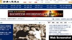 新唐人電視(網站截屏)