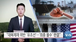 "[VOA 뉴스] ""대북 제재 위반 '유조선'…'최종 몰수' 판결"""