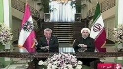 ایران و اتریش مبادلات تجاری خود را ۵ برابر افزایش میدهند