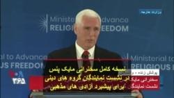 نسخه کامل سخنرانی مایک پنس در نشست نمایندگان گروه های دینی برای پیشبرد آزادی های مذهبی