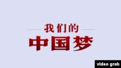 《光荣与梦想 - 我们的中国梦》视频截图